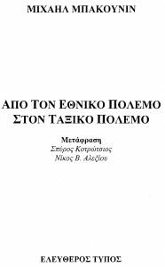 MPAKOYNIN-2