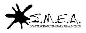 SMED-logo-smaller-2
