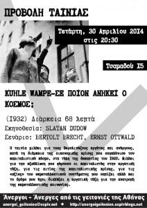 Άνεργοι-Άνεργες από τις γειτονιές της Αθήνας