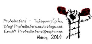 proledialers logo