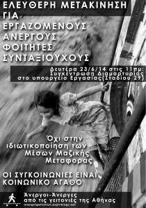eleytheri_metakinisi