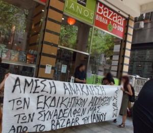 ianos_apolyseis_190714_d