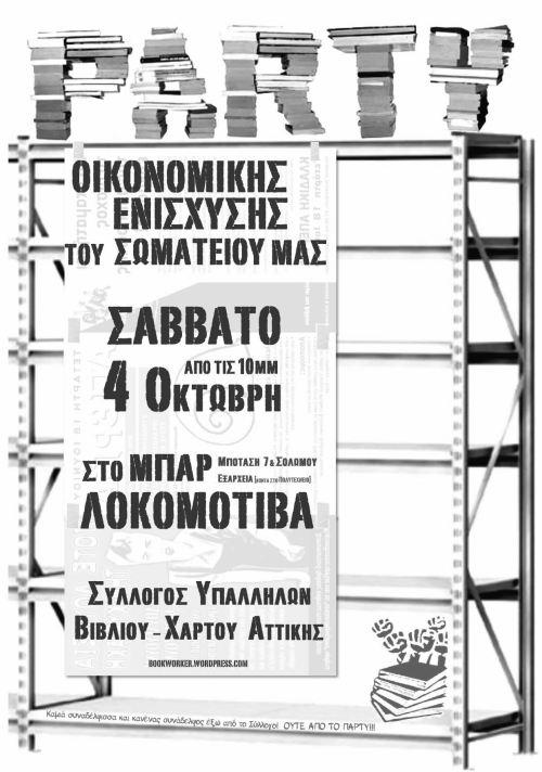 party_syvxa_4_10_14_ok11