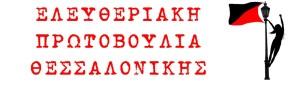 Ελευθεριακή Πρωτοβουλία Θεσσαλονίκης