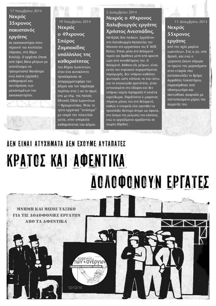 erg-at-12-12-14-page-001