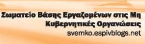 ΣΒΕΜΚΟ