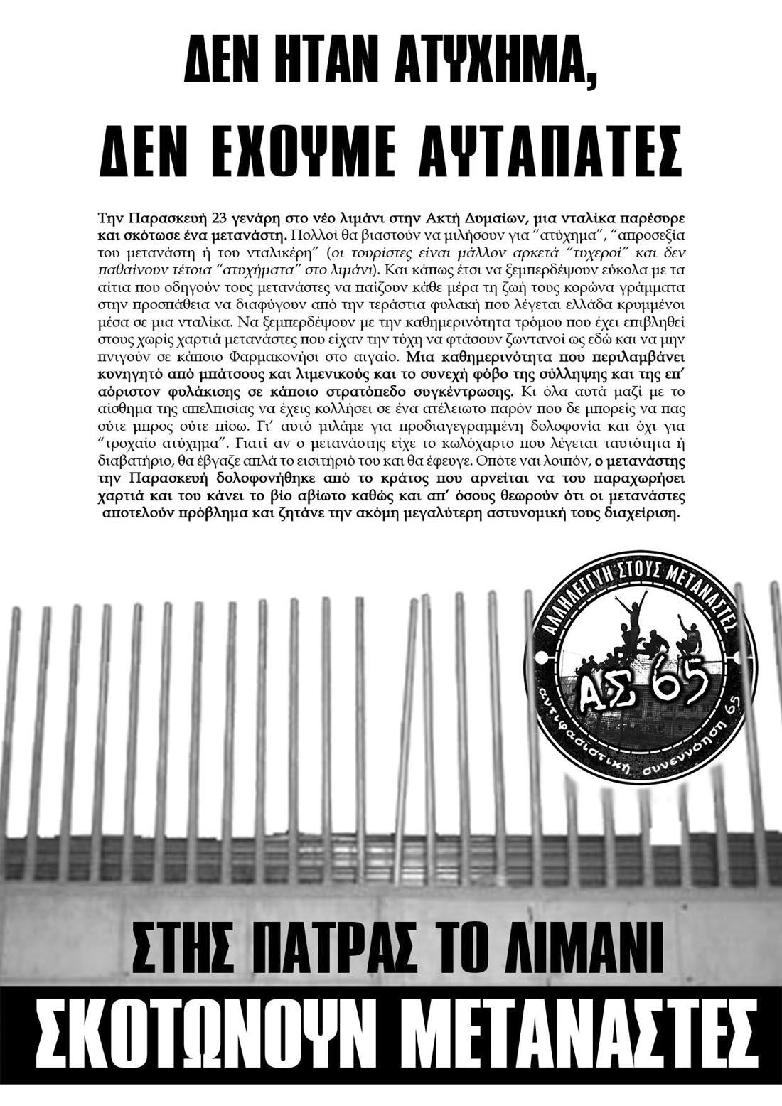 08-thanatos-metanasth-limani-apo-26-01-15-page-001