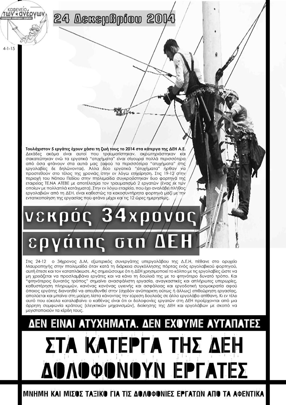 12-2014-deh-afisa-ergatika-atyxhmata