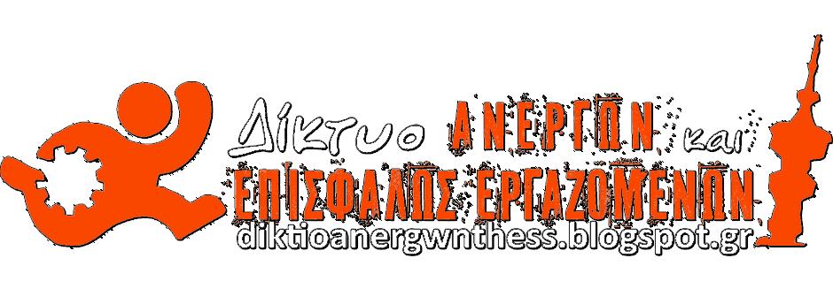 diktyo_logo_new3