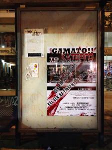 afisokolisi_gamato_d