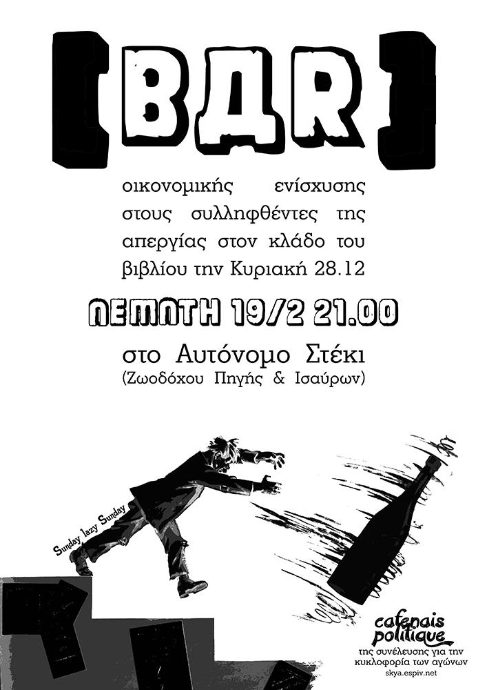 bar_web