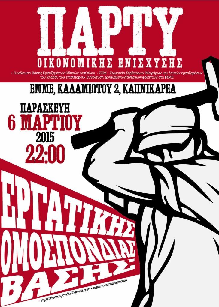 party-omospondo_small