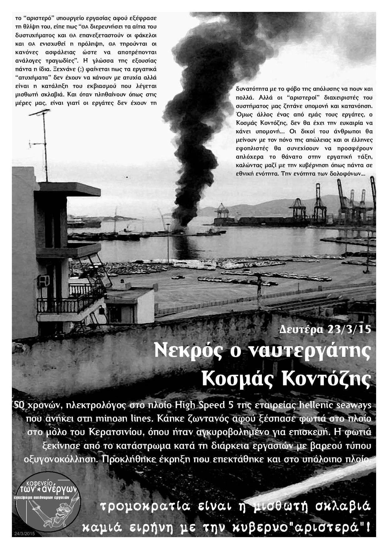 kontozhs-page-001