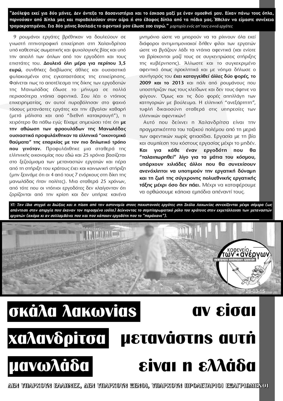 xalandritsat-page-001