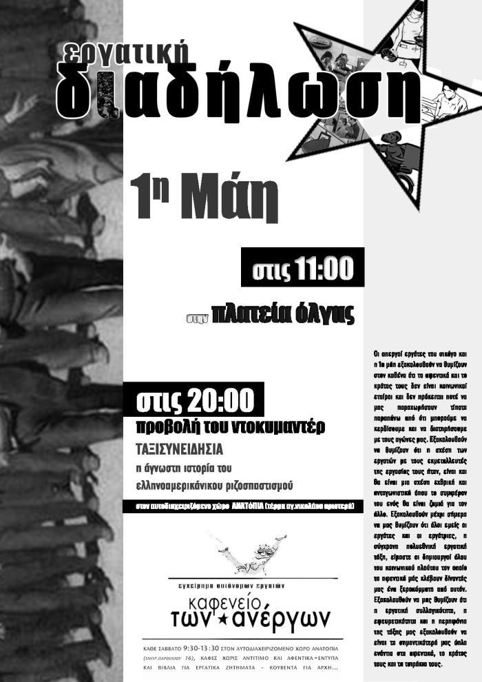 afisa-1h-mah-poreia-kai-provolh-page-001