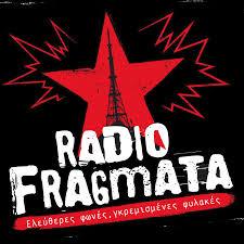 ραδιοφραγματα