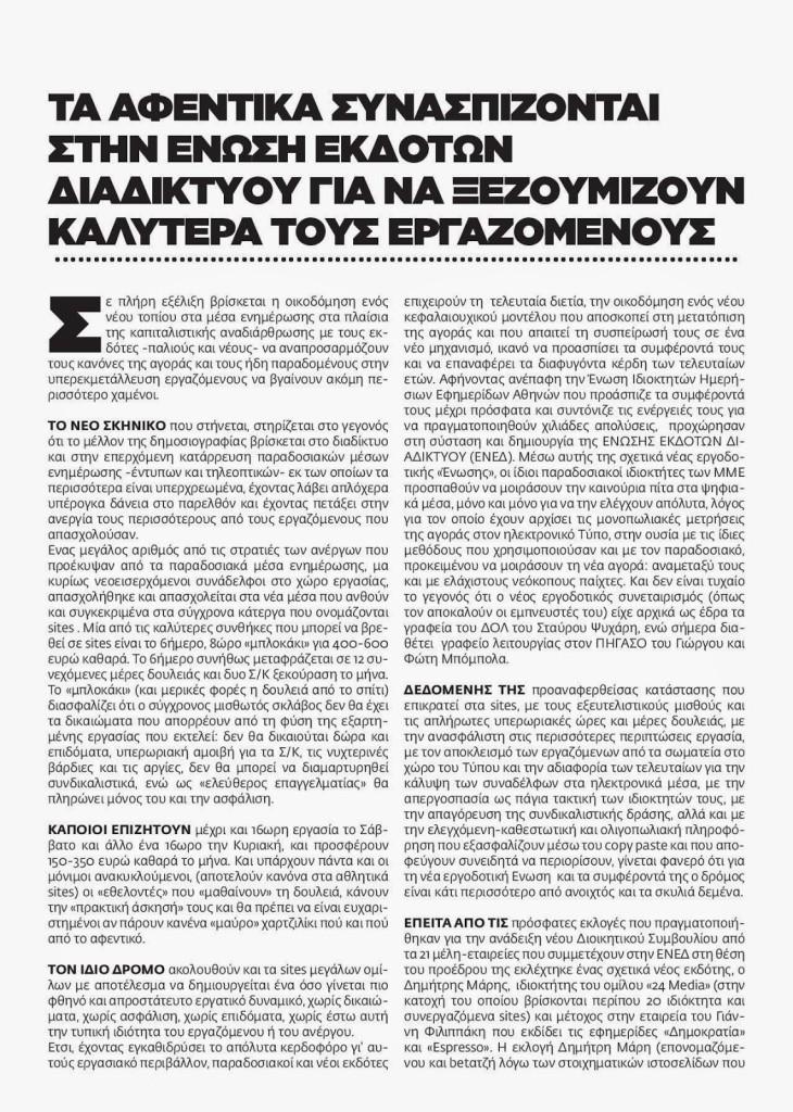 24-keimeno-print-page-001