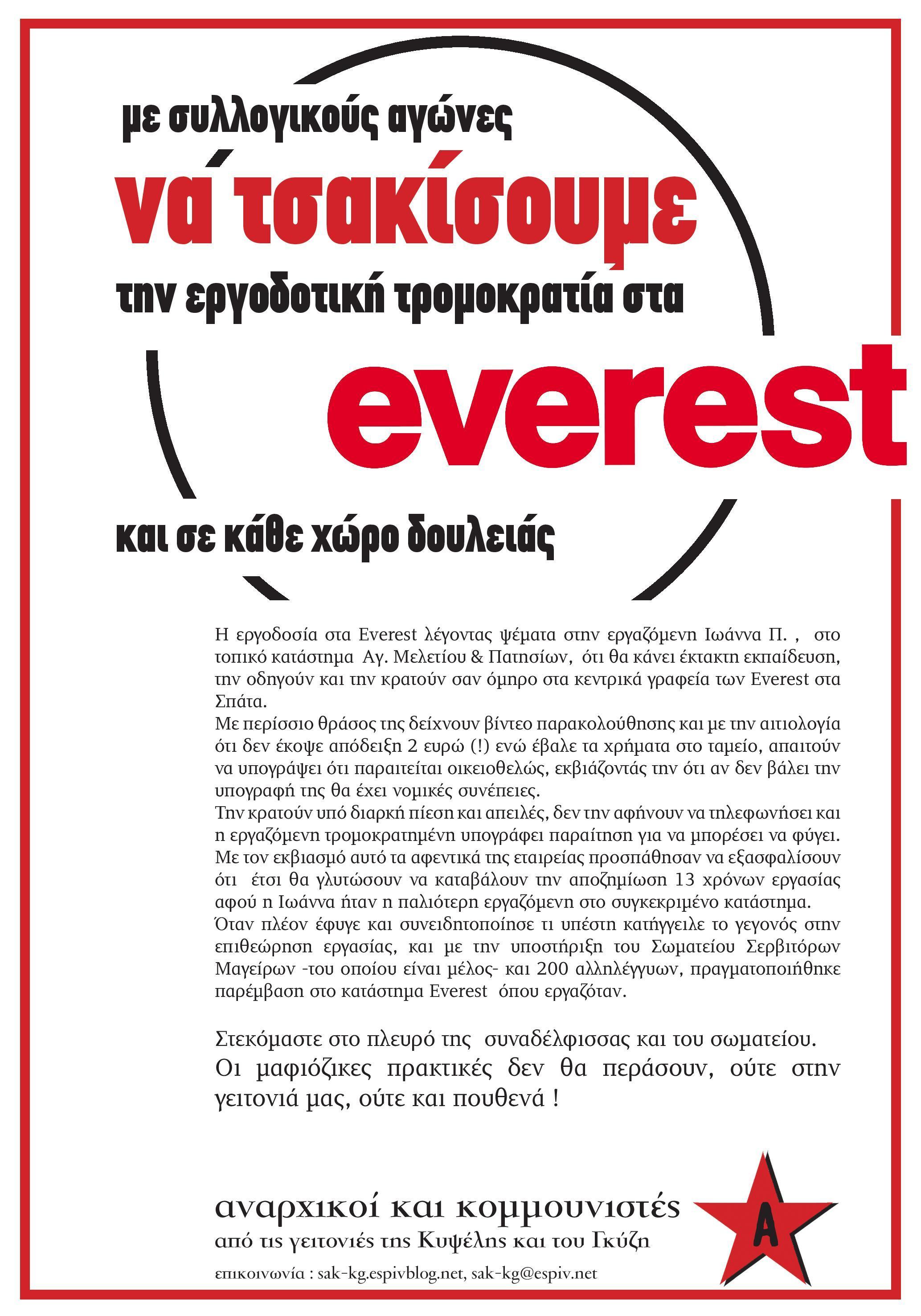 afisa-35χ50-everest-page-001