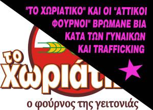 boikotazxoriatiko