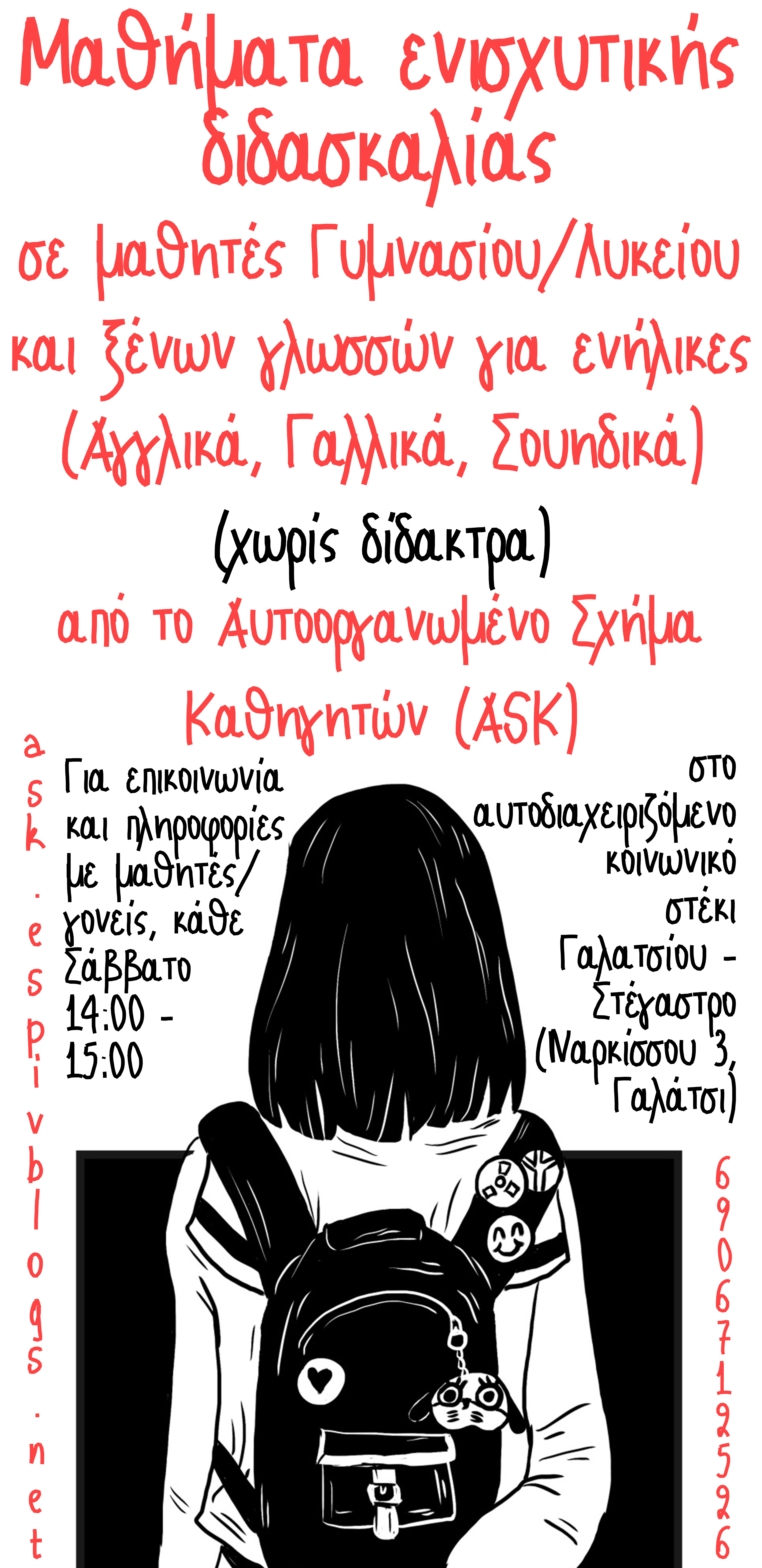 schoolgirl_poster