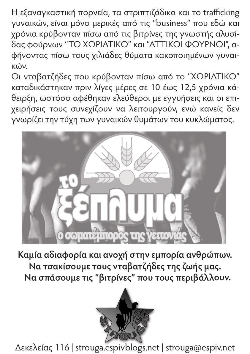 xwriatiko2_print