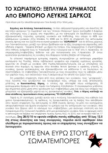 xwriatikoA3-page-001